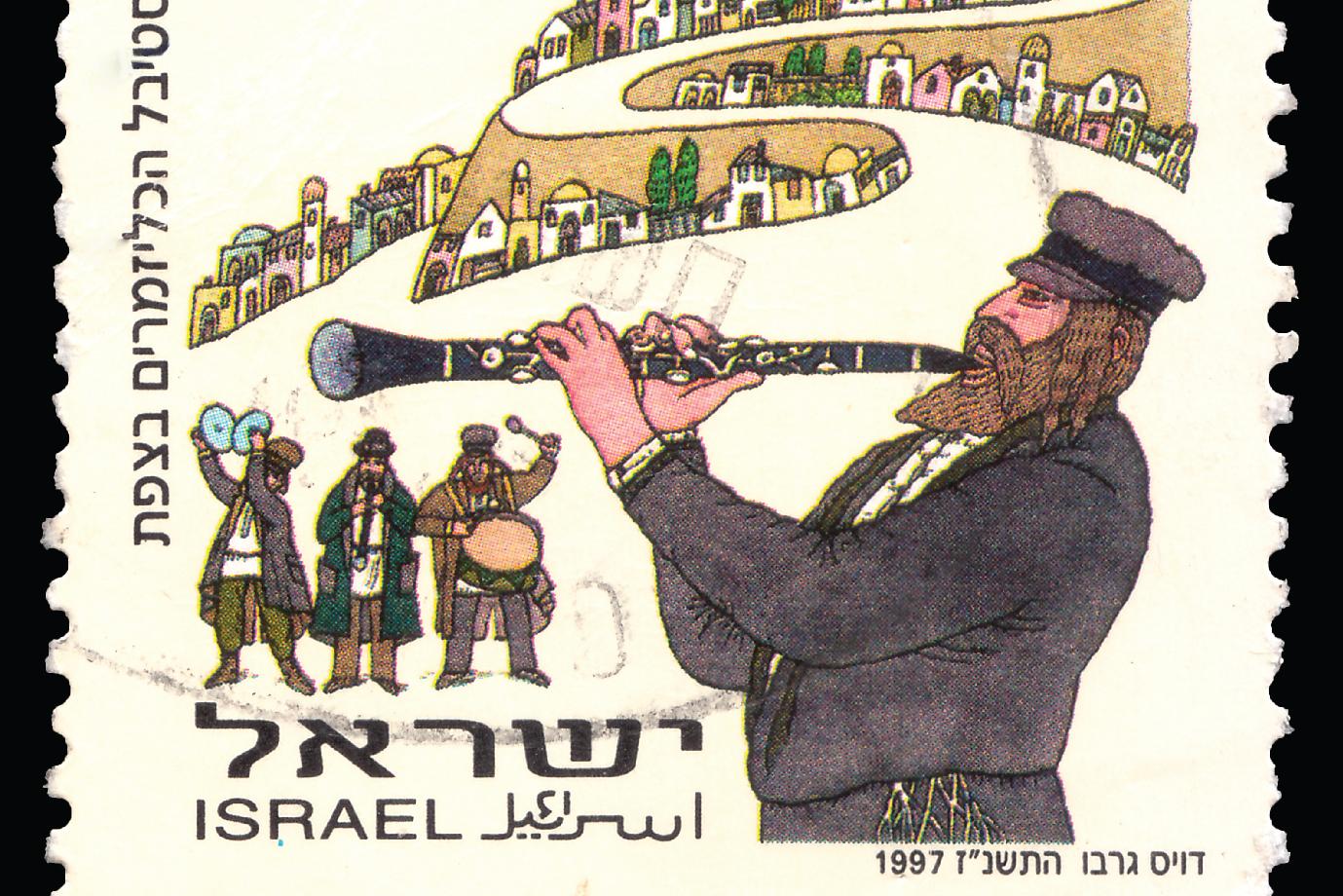 An illustration of Jewish Street Musicians on an Israeli postage stamp